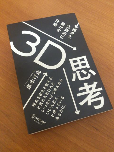 3D思考【本】