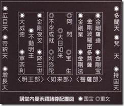 Toji_20121028_06