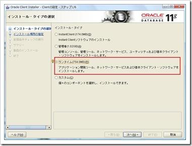 OracelClient_02
