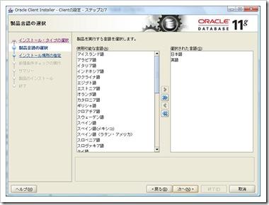 OracelClient_03