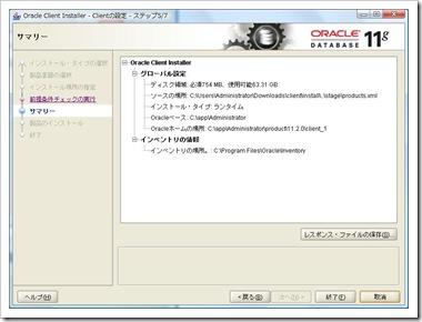 OracelClient_05