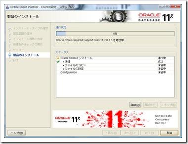 OracelClient_06