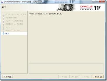 OracelClient_07
