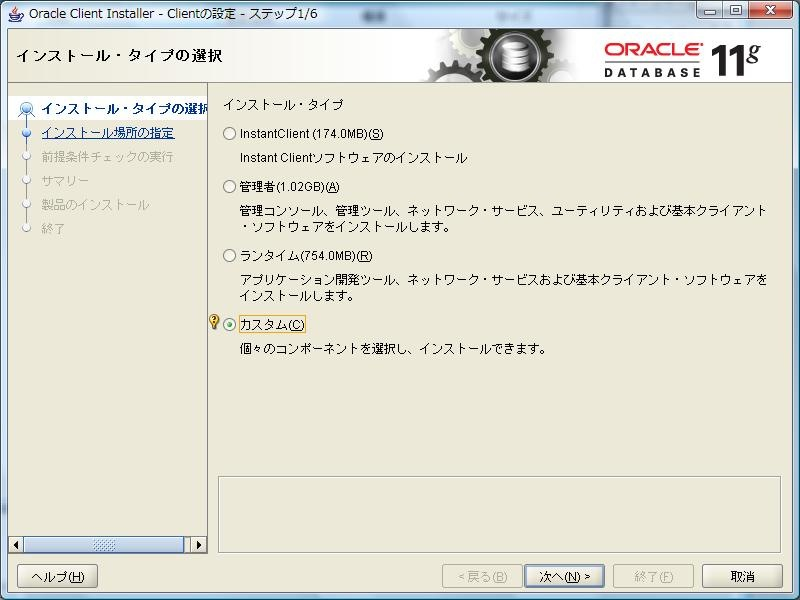 oracle client ダウンロード