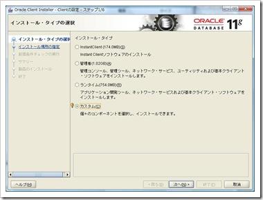 OracelClient_09