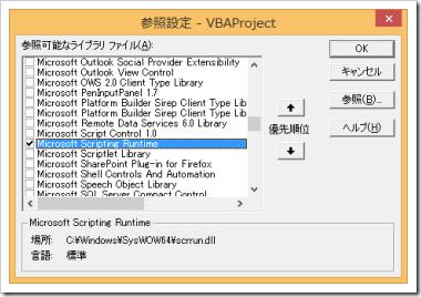 ExcelVBA参照設定_01