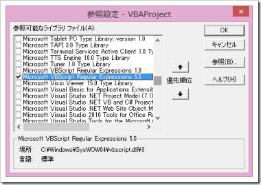 ExcelVBA参照設定_02