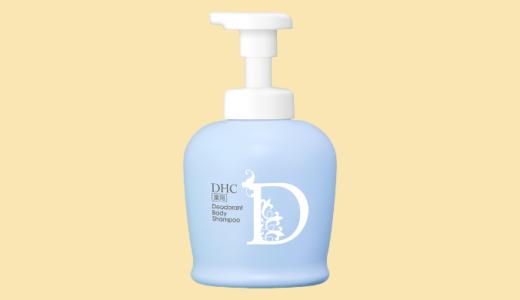DHC 薬用デオドラントボディシャンプー
