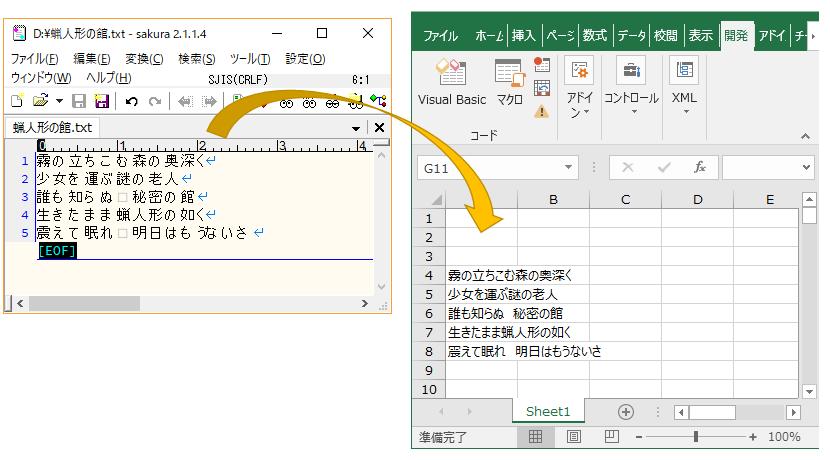 【VBA】テキストファイルを読み込んでExcelシートに書き込む