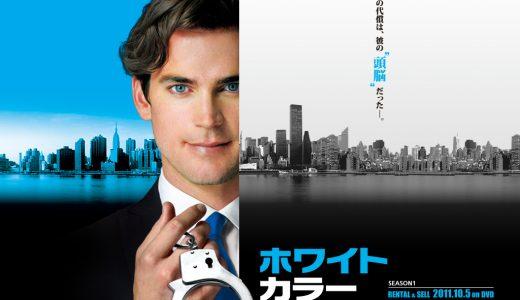 【海外ドラマ】ホワイトカラー