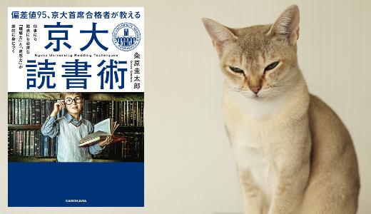 偏差値95、京大首席合格者が教える「京大読書術」 粂原圭太郎
