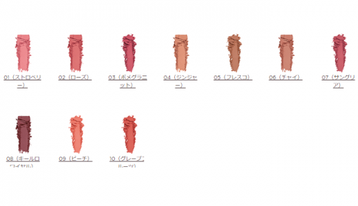 ローラ メルシエ ブラッシュ カラー インフュージョンが想像以上に良い色合い