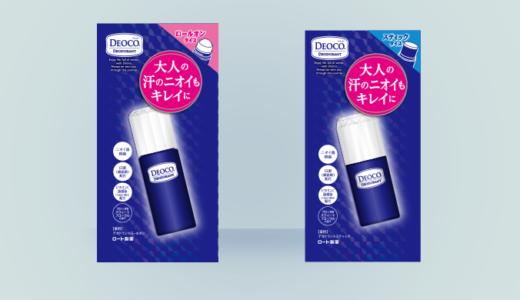 DEOCO(デオコ)の制汗剤が気に入っています