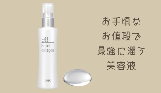DHCスーパーコラーゲンはお手頃で最強に潤う美容液!