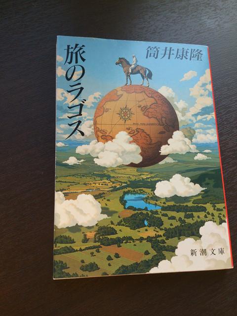 旅のラゴス 筒井康隆【本】