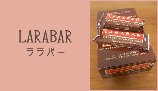 LARABAR チョコレートココナッツチュー