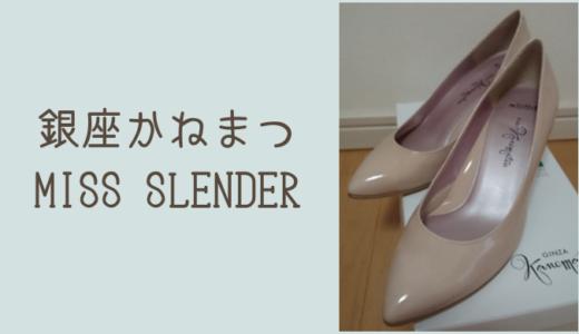 銀座かねまつ MISS SLENDERの靴が履きやすい