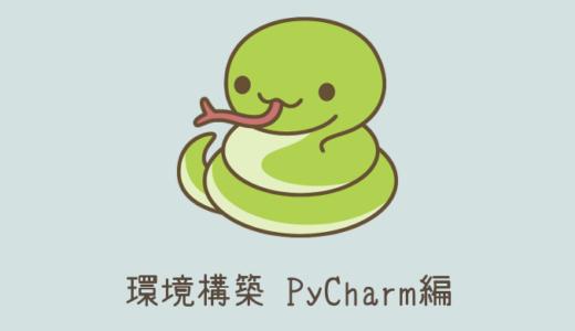 PyCharmのインストール(Windows)
