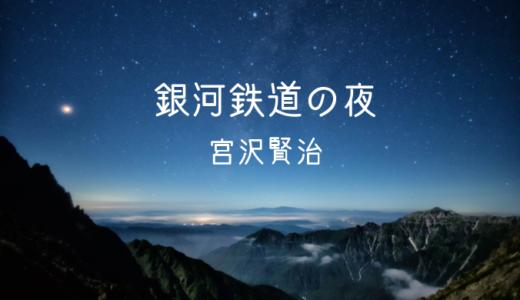 銀河鉄道の夜 宮沢賢治(ネタバレ)