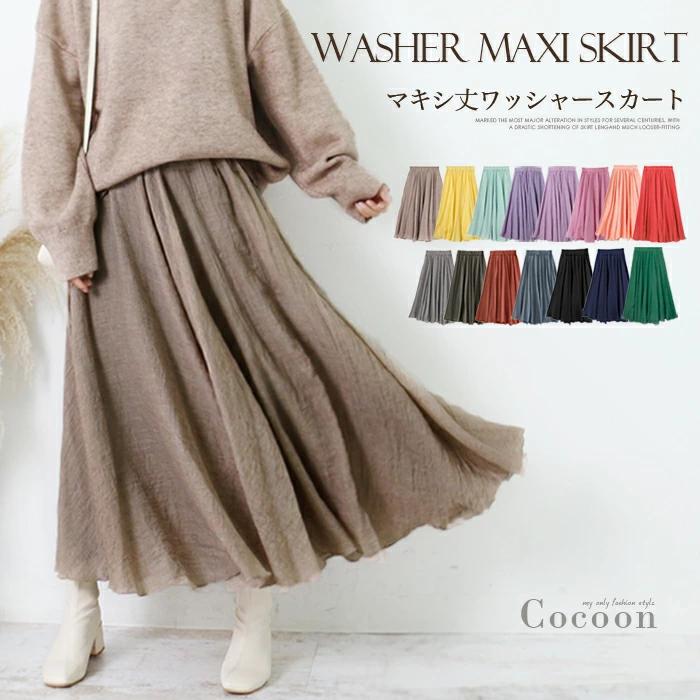 LFO|ワッシャーマキシスカート